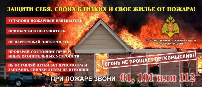 от пожара 1 на сайт