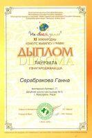 Серебрякова диплом
