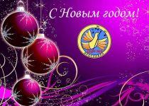 на сайт новый год