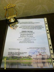 МУЗ 2016 Бадоев
