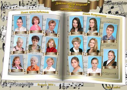 виньетка 2014 год копия