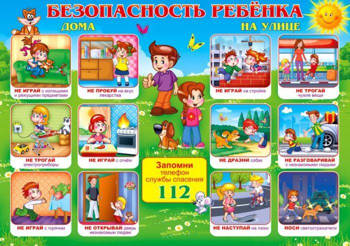 безопасность-4 960x720